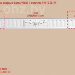Набор лепнины для оформления камина 803-2-212