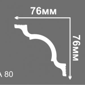 Плинтус потолочный Эконом А80